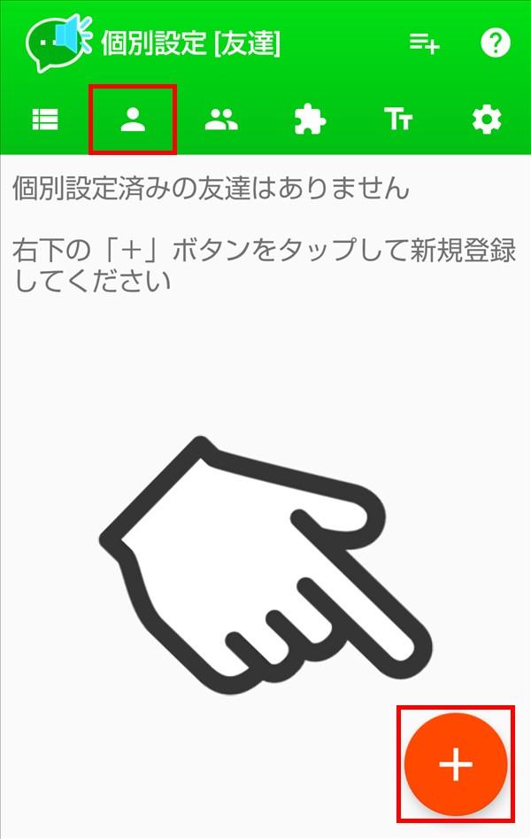 ピックアップ通知音_個別設定_友達