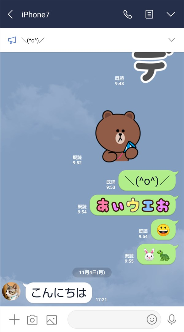 LINE_フォントサイズ_特大