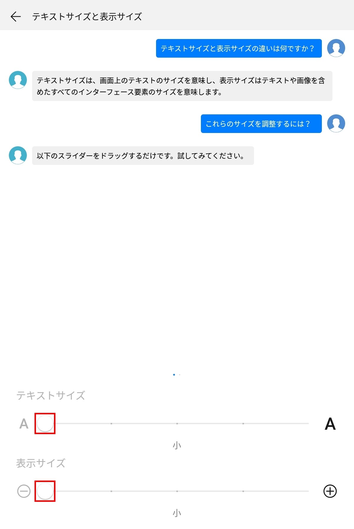 MediaPad_M5_lite_8_設定_テキストサイズと表示サイズ