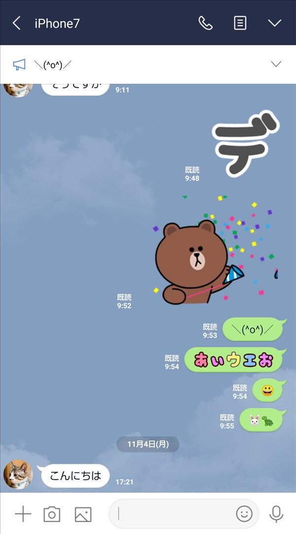 LINE_フォントサイズ_普通
