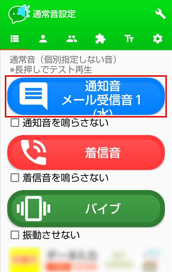 ピックアップ通知音_通常音設定2