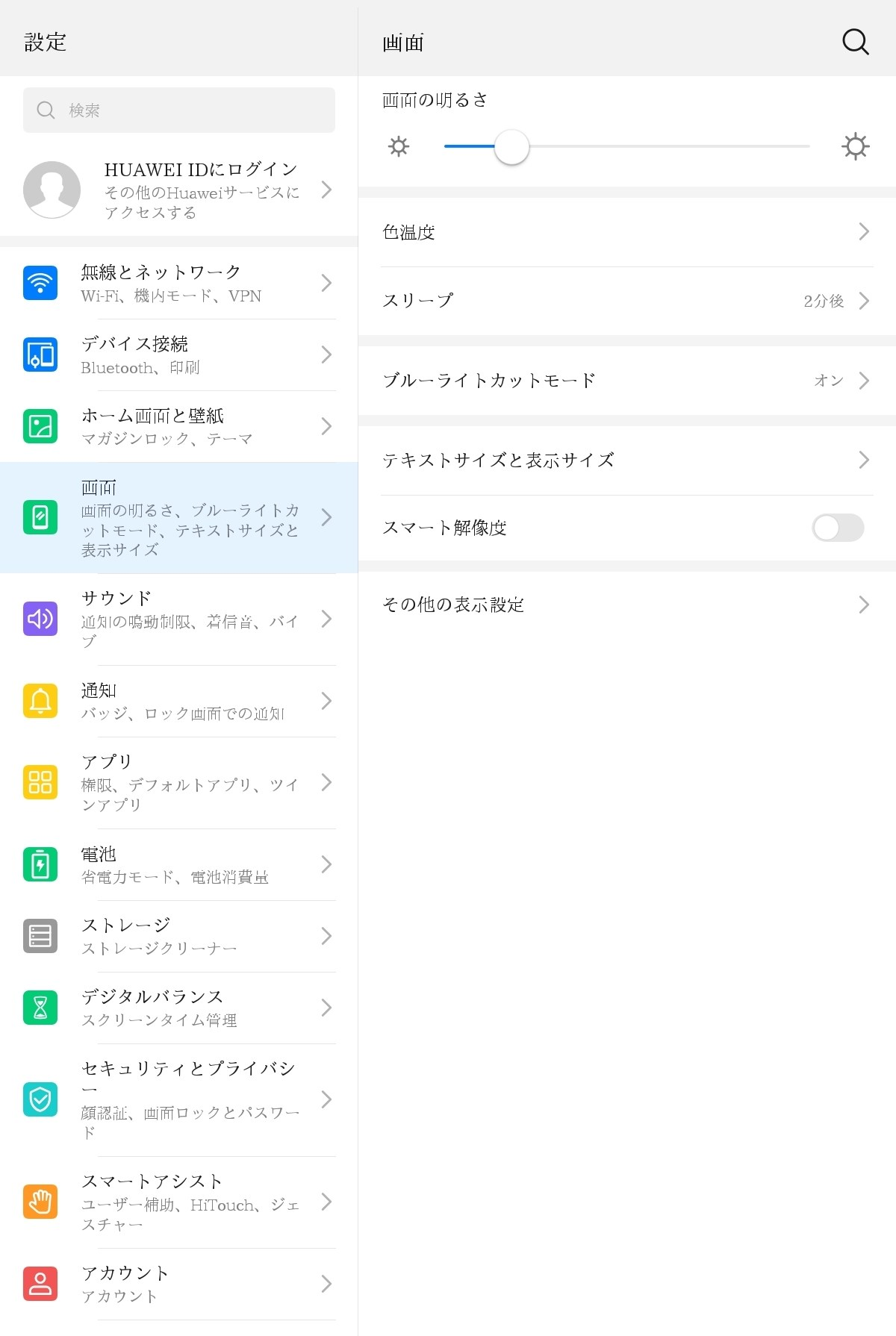 MediaPad M5 lite 8_設定_明朝体フォント