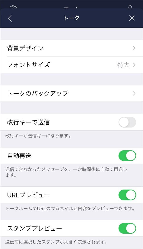 iOS版LINE_フォントサイズ_特大