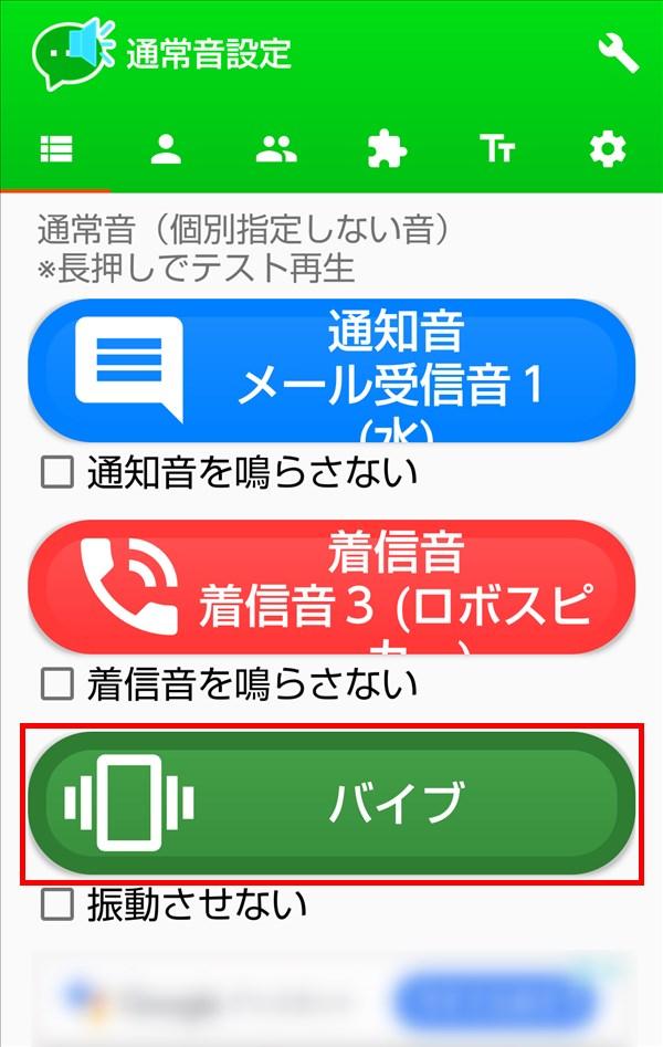 ピックアップ通知音_通常音設定_バイブ