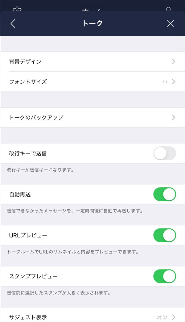 iOS版LINE_フォントサイズ_小