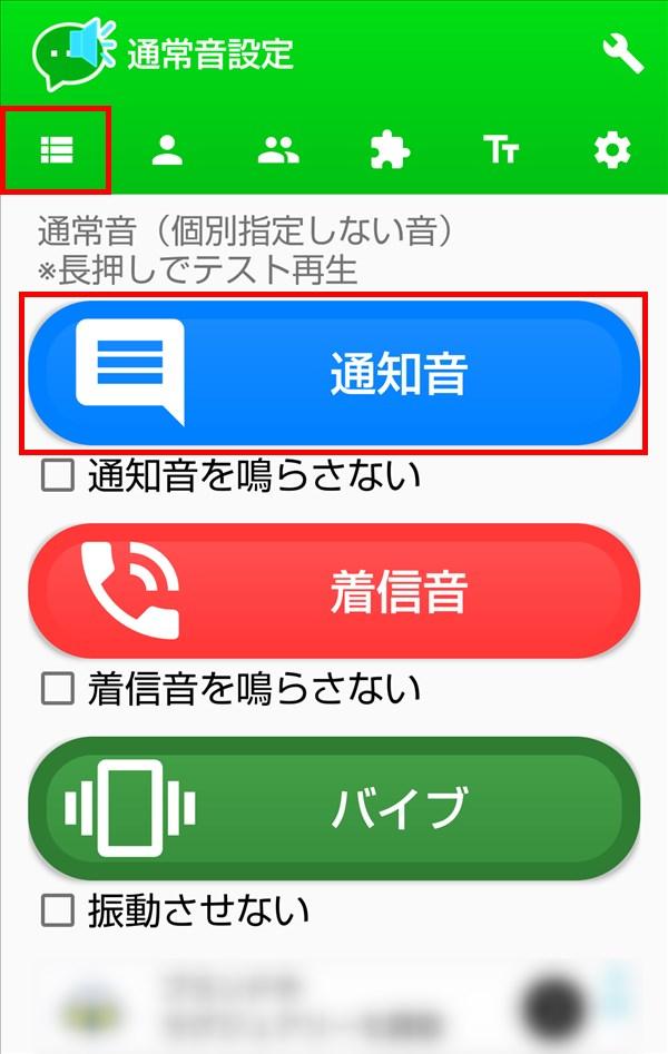 ピックアップ通知音_通常音設定