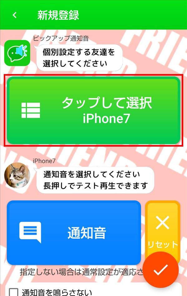 ピックアップ通知音_個別設定_友達_新規登録3