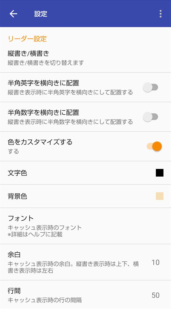 Android_なろうリーダ_設定例