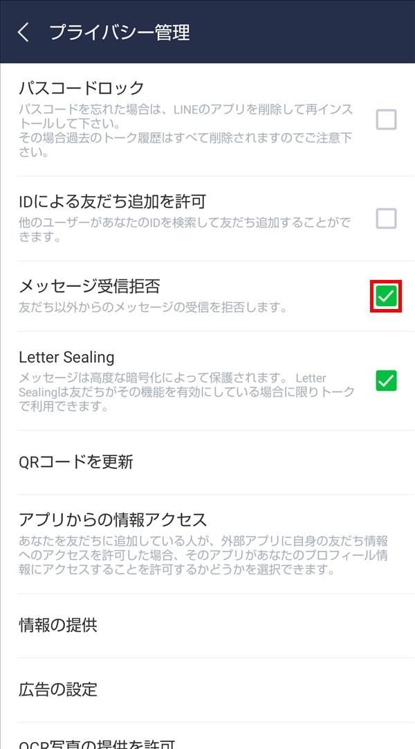 LINE_メッセージ受信拒否