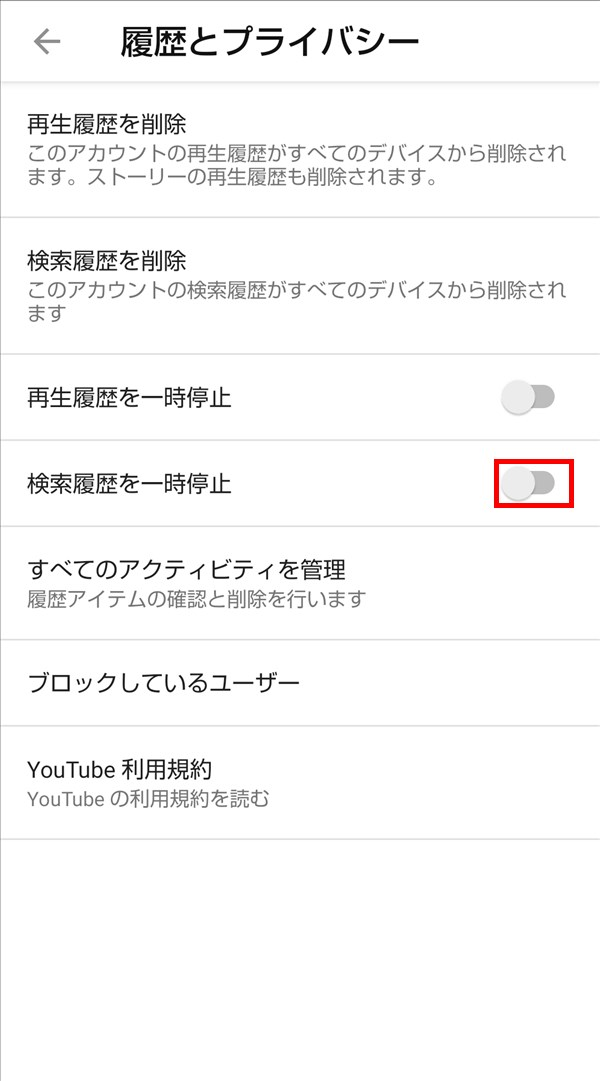 YouTubeアプリ_履歴とプライバシー_検索履歴を一時停止
