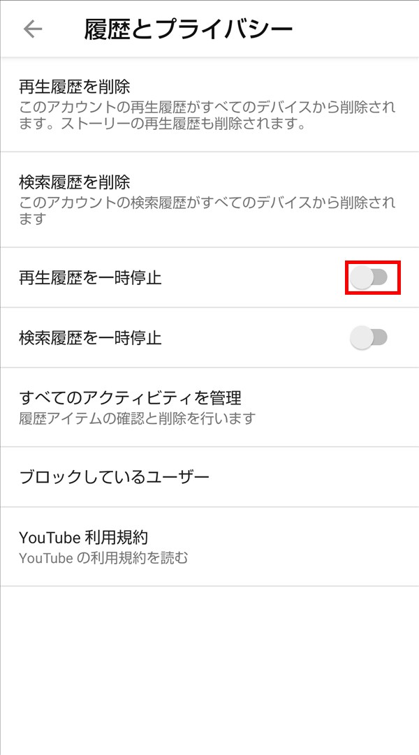 YouTubeアプリ_履歴とプライバシー_再生履歴を一時停止