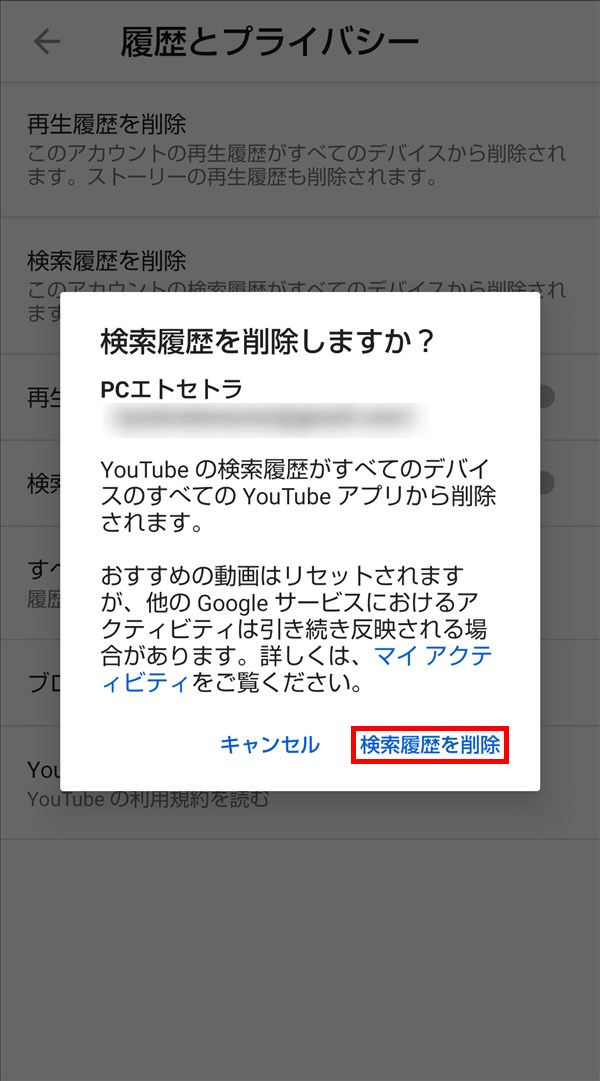 YouTubeアプリ_検索履歴を削除しますか?