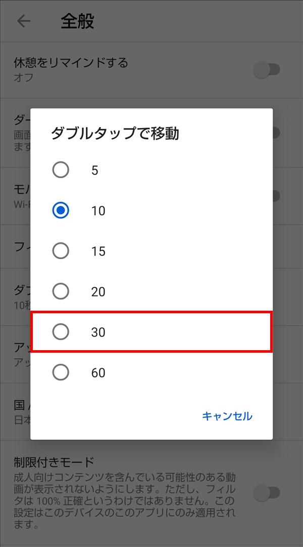 YouTubeアプリ_ダブルタップで移動