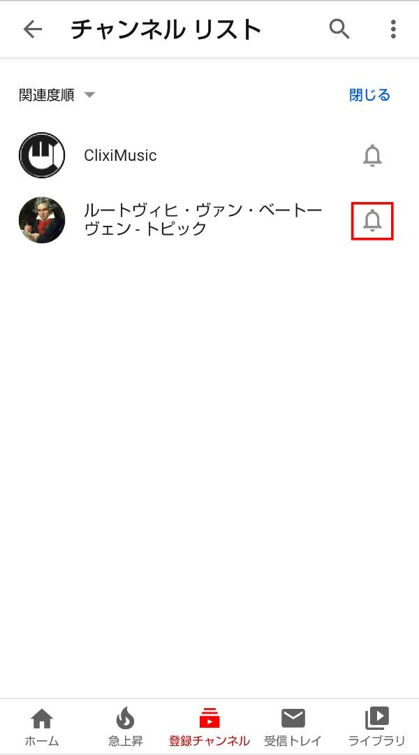 YouTubeアプリ_チャンネルリスト_通知