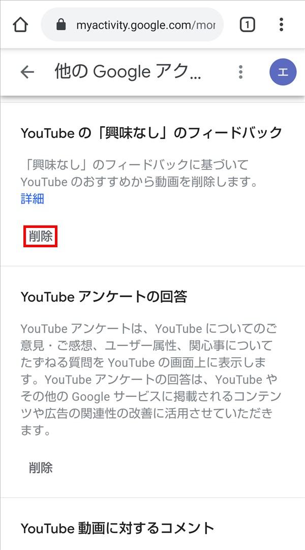 YouTubeの「興味なし」のフィードバック