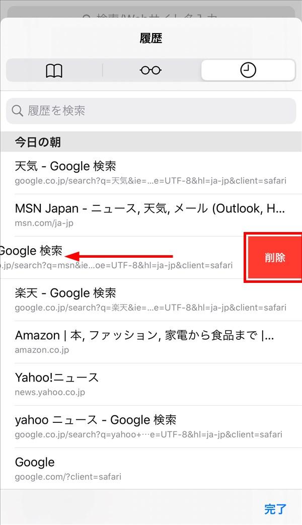 iPhone_Safari_履歴_削除