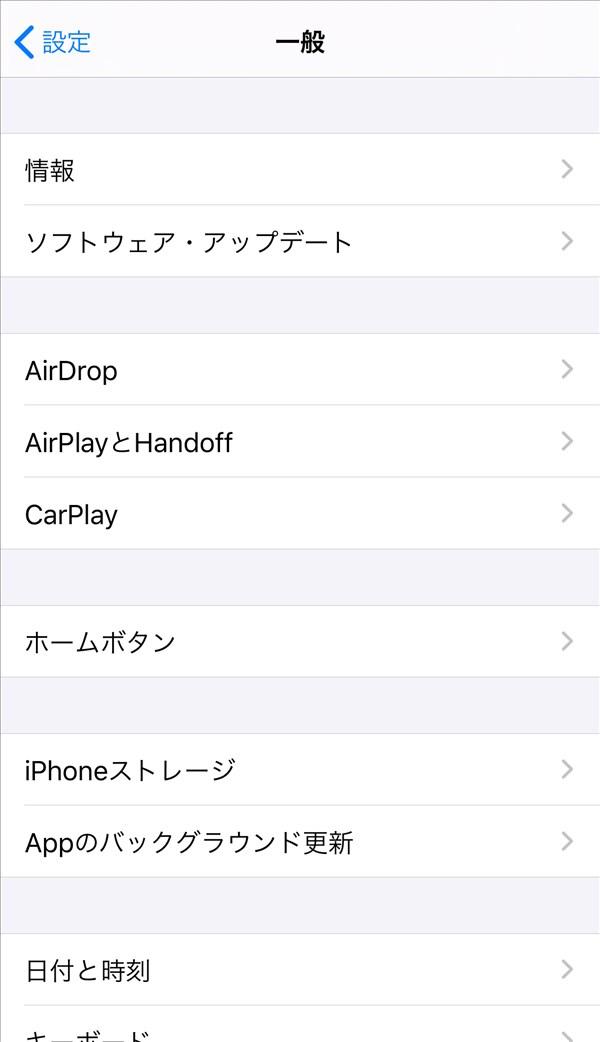 iPhone_設定_一般_拡大サイズ