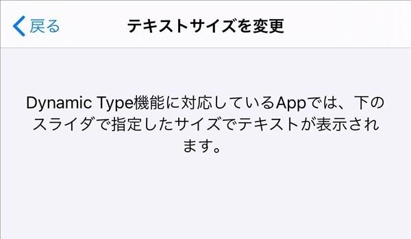 iPhone_テキストサイズを変更