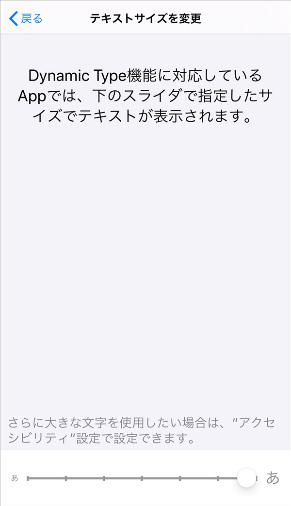 iPhone_テキストサイズを変更_右端