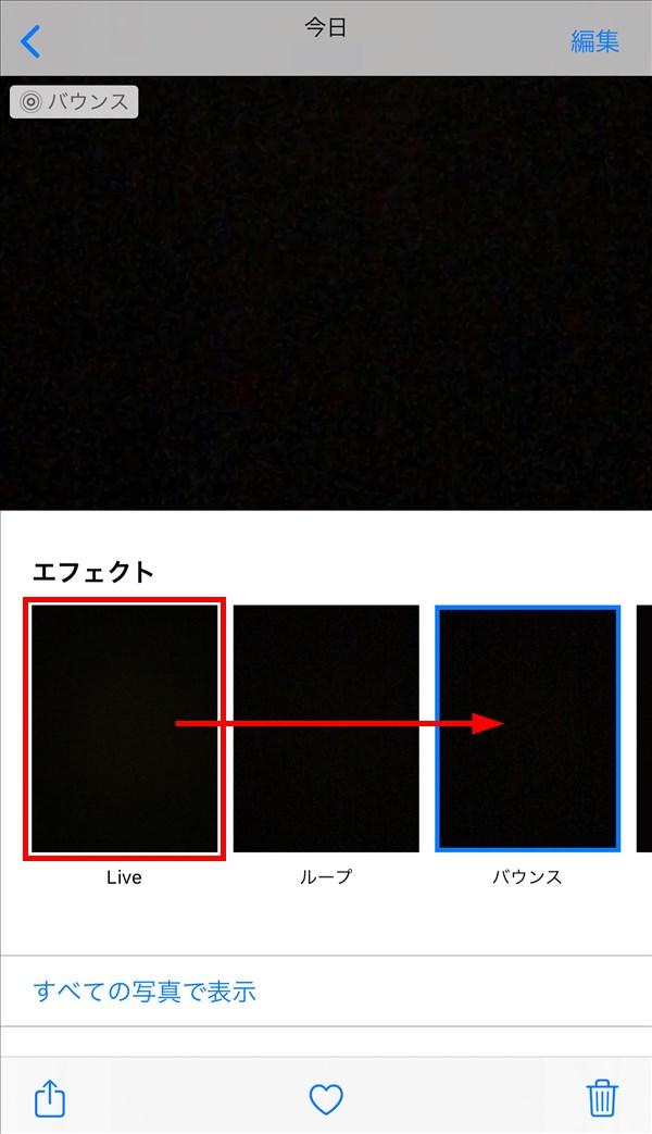 iPhone_LivePhotos_エフェクト解除