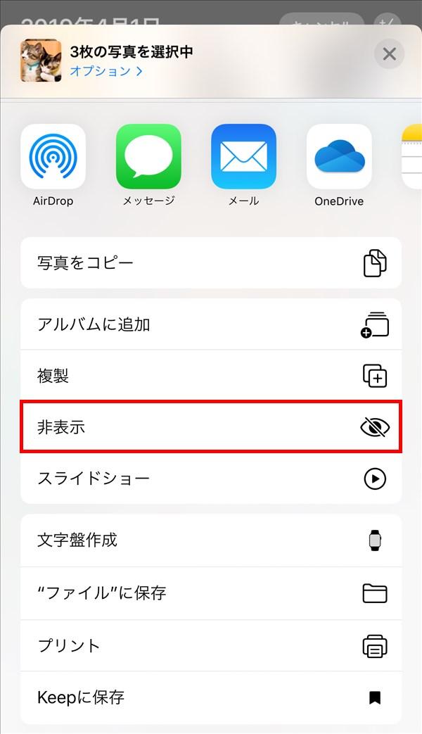 iPhone_写真_非表示