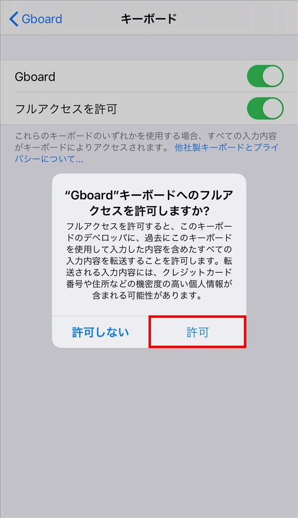 iPhone_Gboardキーボードへのフルアクセスを許可しますか?