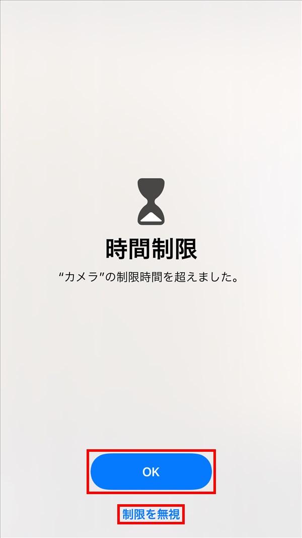 iPhone_時間制限