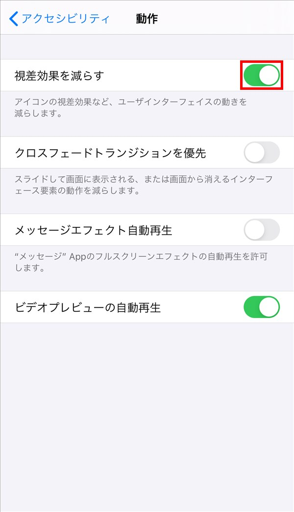 iPhone_設定_視差効果を減らす