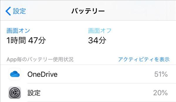 iPhone_バッテリー_24時間