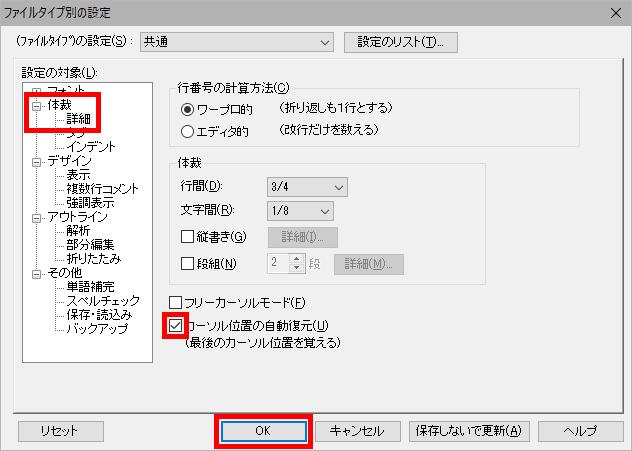 秀丸エディタ_ファイルタイプ別の設定_カーソル位置の自動復元