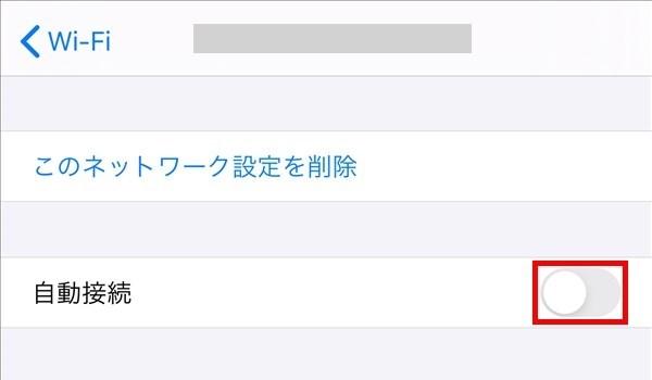 iPhone_Wi-Fi_自動接続オフ