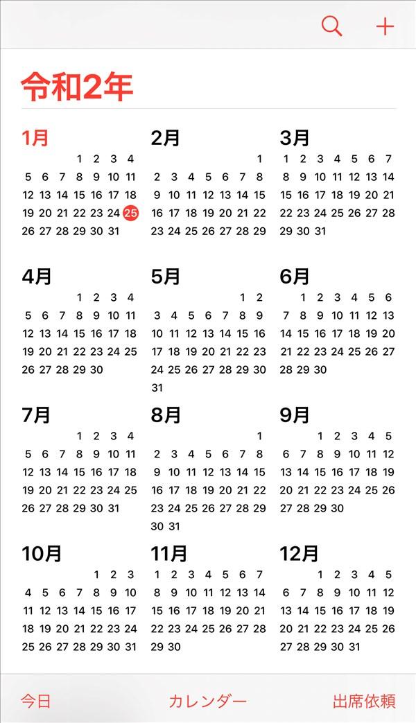 iPhone_カレンダーアプリ_和暦_令和