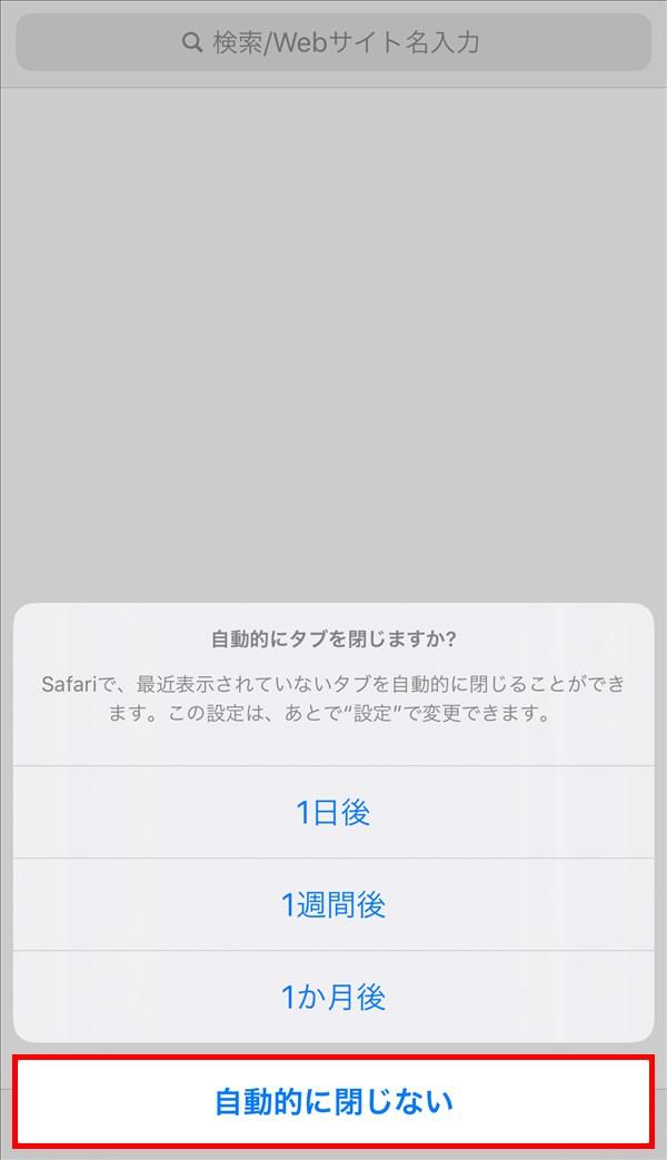 iPhone_Safari_自動的にタブを閉じますか