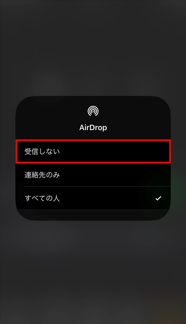 iPhone_コントロールセンター_AirDrop_受信しない