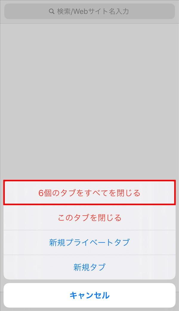 iPhone_Safari_~個のタブをすべてを閉じる