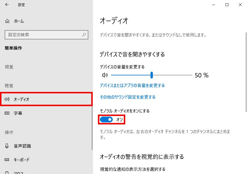 Windows10_設定_モノラルオーディををオンにする