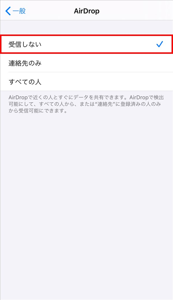 iPhone_設定_一般_AirDrop_受信しない