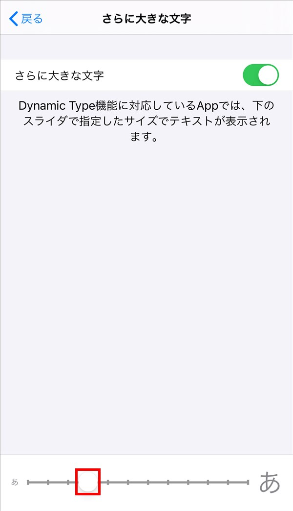 iPhone _さらに大きな文字