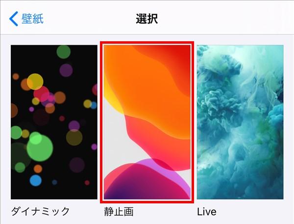 iPhone_壁紙を選択