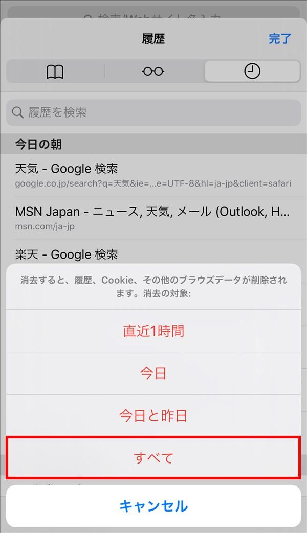 iPhone _Safari_履歴_消去
