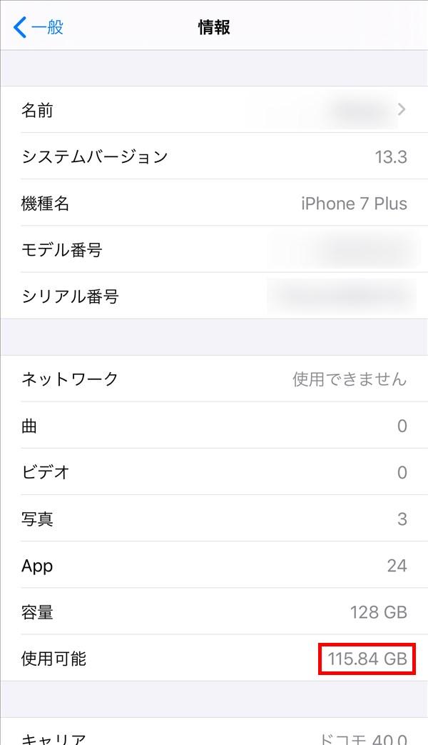 iPhone_情報_ストレージ使用可能容量