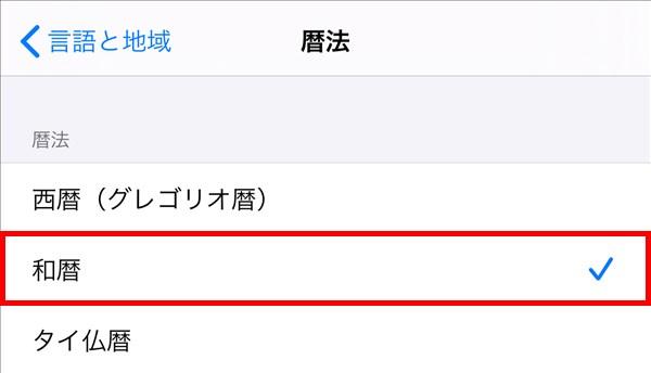 iPhone_暦法_西暦から和暦