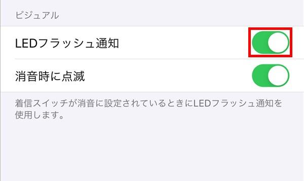 iPhone_LEDフラッシュ