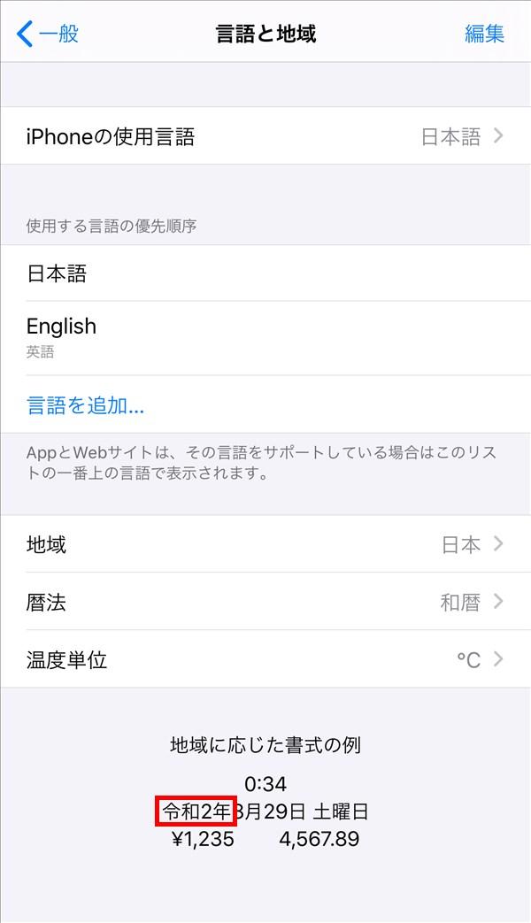 iPhone_言語と地域_和暦_令和