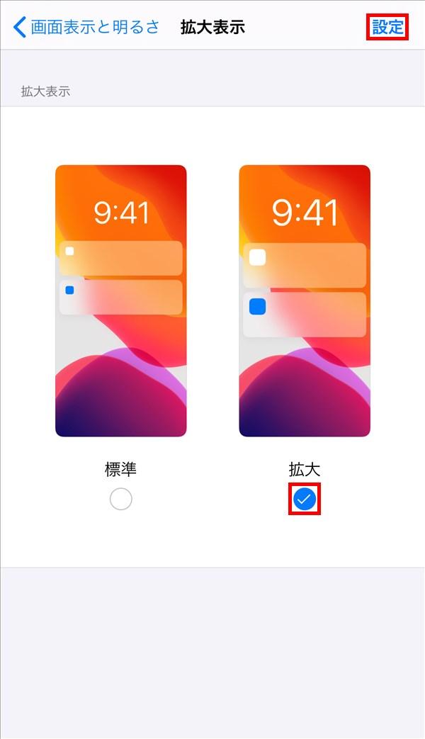 iPhone_拡大表示