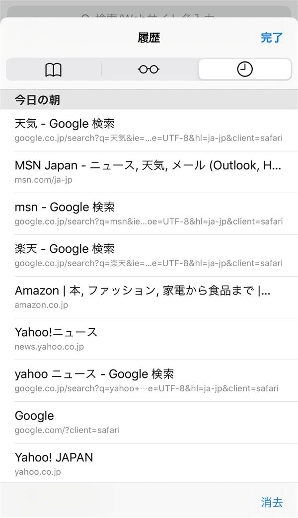 iPhone_Safari_履歴
