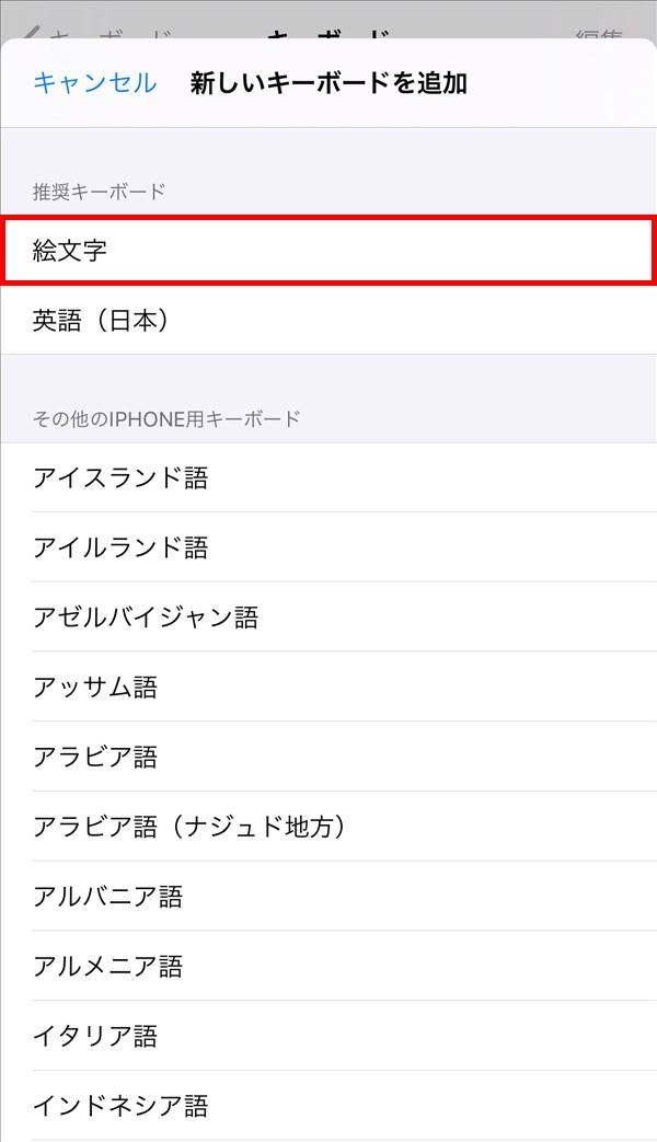 iPhone_新しいキーボードを追加