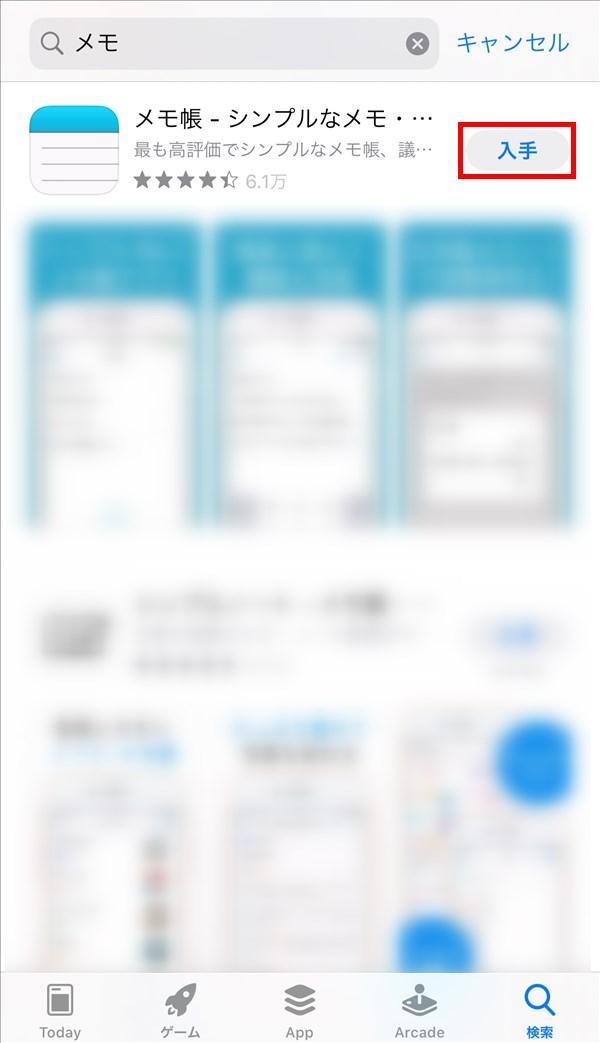 iPhone_iTunes StoreとApp Store_入手