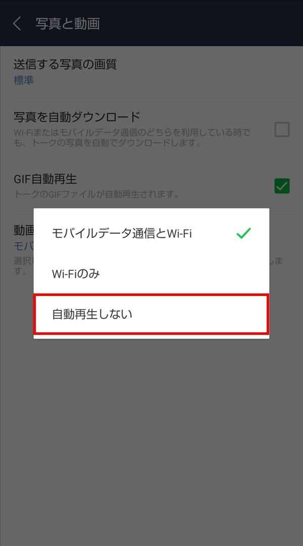 LINE_動画自動再生