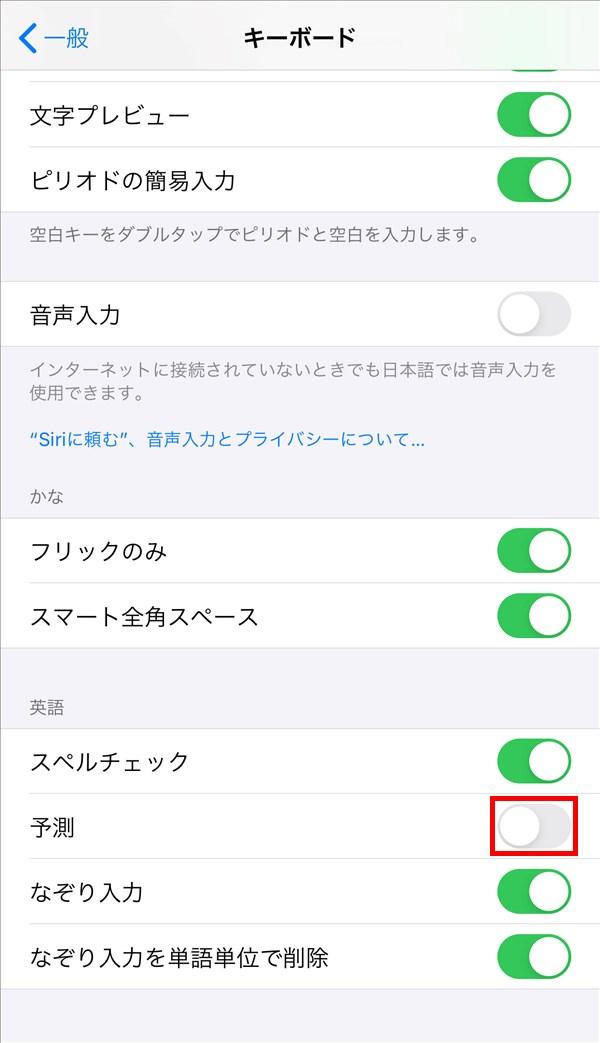 iPhone_キーボード_英語_予測_オフ